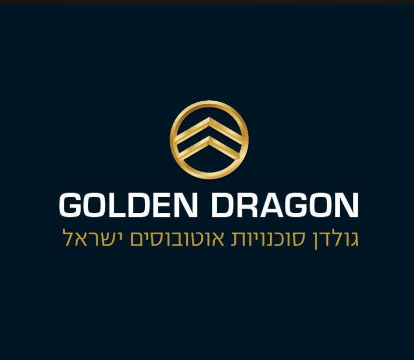 גולדן דרגון סוכנויות אוטובוסים - ישראל
