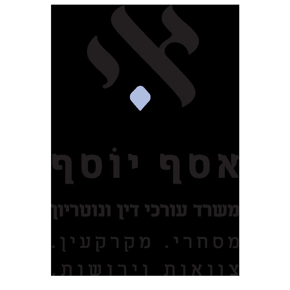 אסף לוגו