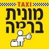 מונית ברמה